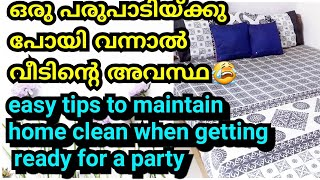 മലയാളം easy tips to maintain  home clean when getting  ready for a party/cleaning routine/organized