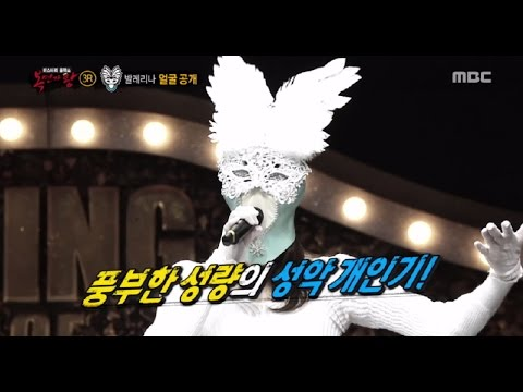[King of masked singer] 복면가왕 - 'Ballerina created by ballet' Identity 20170312