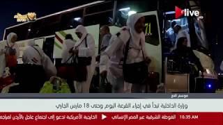 وزارة الداخلية تبدأ في إجراء قرعة الحج اليوم وحتى 18 مارس الجاري ...
