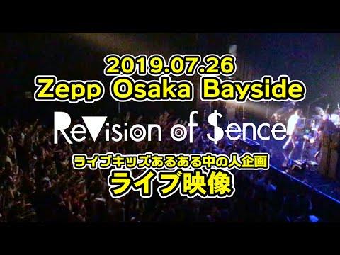 【ライブ動画】2019/7/26@Zepp Osaka Bayside  DJライブキッズあるある中の人企画「ライブ行きたい」【LIVE】