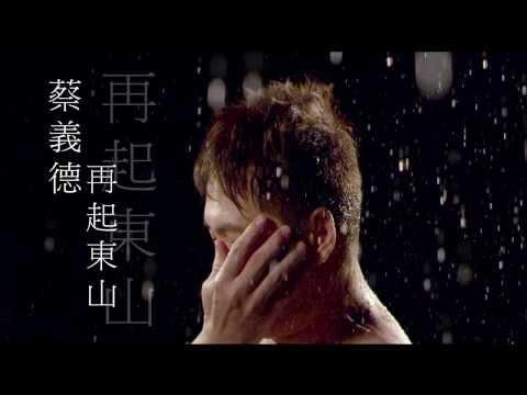 蔡義德-再起東山【三立『戲說台灣』片尾曲】(官方完整版MV) HD