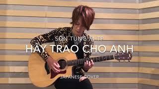 Sơn Tùng M-TP | Hãy Trao Cho Anh ft.Snoop Dogg ~Japanese cover~ By Syuta