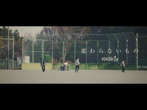 KAKASHI - 変わらないもの - 【Music Video】