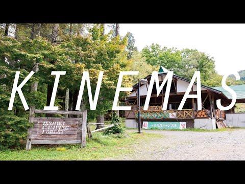 [Documentary Film]KINEMAS キネマズ / KINEMAS CAMP ACOUSTIC