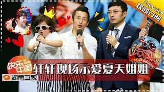 《天天向上》20150724期: 轩轩现场示爱夏天姐姐 Day Day Up: Xuan Confesses His Love To Poppy【湖南卫视官方版1080P】