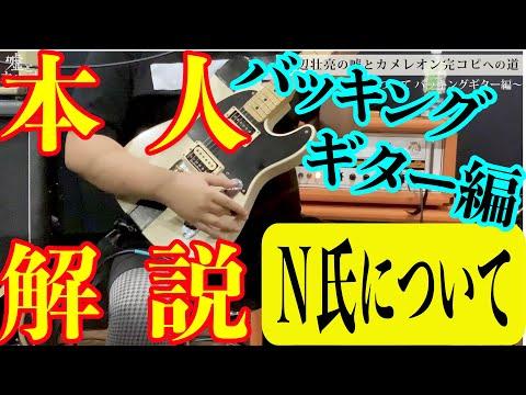 バッキングギター編「N氏について」渡辺壮亮の嘘とカメレオン完コピへの道【実演&解説あり】