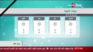 صباح ON: حالة الطقس اليوم في مصر 28 مايو 2017 وتوقعات درجات ...