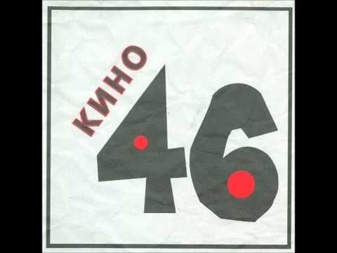 Kino - Kamchatka / Кино - Камчатка