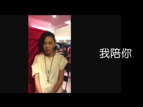 張芸京2012年我陪你 亞洲巡迴演唱會