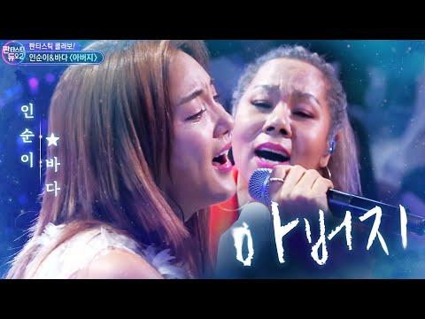 인순이·바다, 눈물로 숨죽인 감동 무대 '아버지' 《Fantastic Duo 2》 판타스틱 듀오 2 EP07