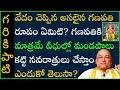గణేశ పంచరత్న స్తోత్రం #3   Ganesha Pancharatna Stotram   Garikapati NarasimhaRao Latest Speech