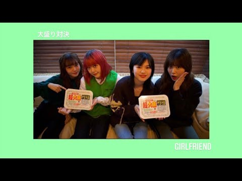 【GIRLFRIEND 4 YOU】「ペヤング大盛り対決!」 (SUB)