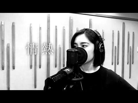 伶 『情熱』(カバー)