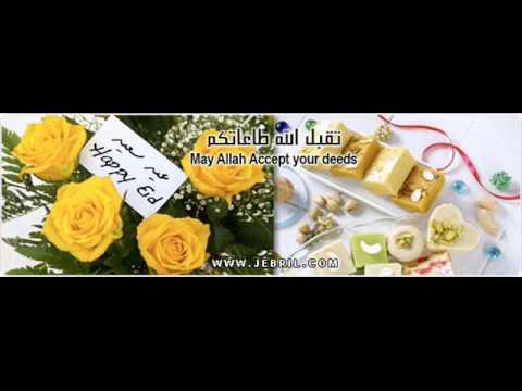 تكبيرات العيد | بصوت الشيخ محمد جبريل