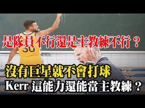 是隊員不行還是主教練不行?勇士全場被吊打狂輸53分!Kerr執教能力被嚴重高估?他真實的執教水平到底有幾斤幾兩?#勇士#库里#科尔