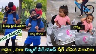 Manchu Vishnu cute moments with his children, viral video..