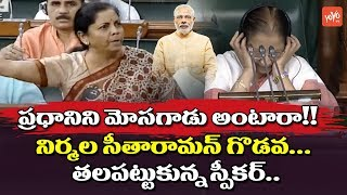 Nirmala Sitharaman Fires Over 'Mosagadu' Word on PM Modi i..