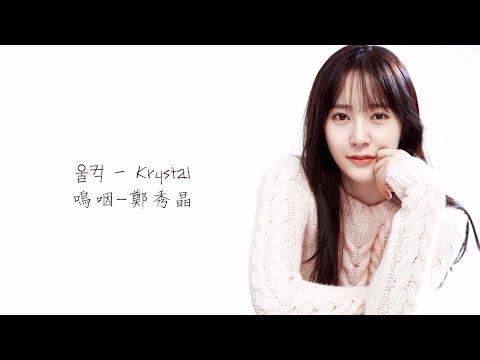 【韓中字】울컥(嗚咽) 對我而言可愛的她OST part2 - Krystal(鄭秀晶)