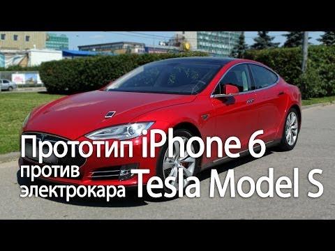 Прототип iPhone 6 против электрокара Tesla Model S (iPhone 6 case prototype versus Tesla Model S)