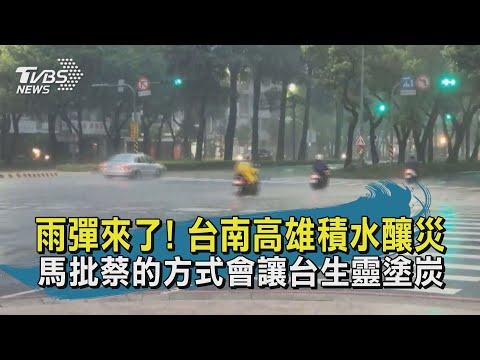 【TVBS新聞精華】20200826 雨彈來了! 台南高雄積水釀災 馬批蔡的方式會讓台生靈塗炭