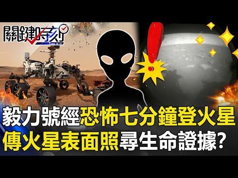 毅力號經「恐怖七分鐘」登陸火星!傳回第一張火星表面照「尋生命證據」!?【關鍵時刻】20210219-5 劉寶傑 傅鶴齡 李正皓