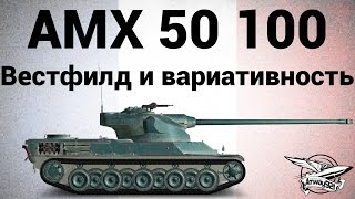 AMX 50 100 - Вестфилд и вариативность