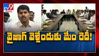 Ready to work from Vizag: AP Secretariat employees..