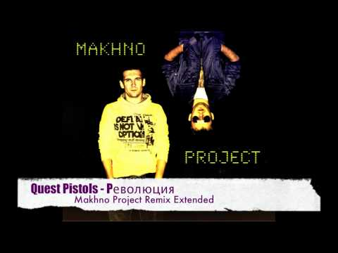 Quest Pistols - Революция (Makhno Project Remix Extended)