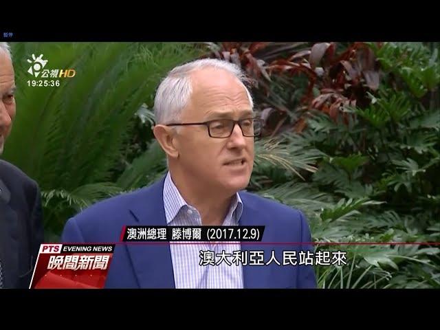 禁止外國政治捐款 澳洲新法被認針對北京