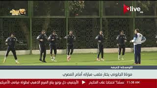 الكونفيدرالية الإفريقية.. مونانا الجابوني يختار ملعب مباراته أمام المصري