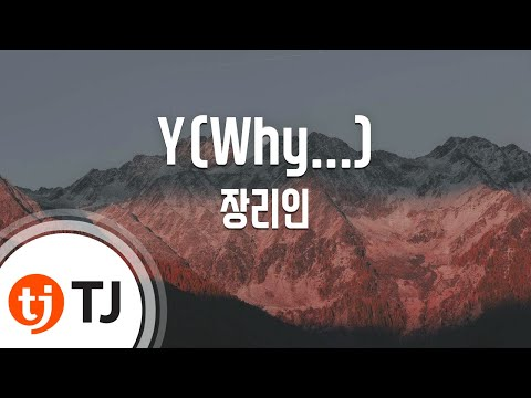 Y(Why...)_Zhang Liyin 장리인_TJ노래방 (Karaoke/lyrics/romanization/KOREAN)
