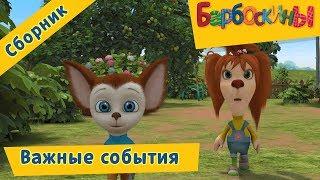 Важные события 🔴 Барбоскины 🔴 Сборник мультфильмов 2018