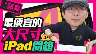 蘋果10.2吋新iPad(第七代)最平價開箱|3大優點對比新iPad mini與iPad Pro怎麼選? [Apple]
