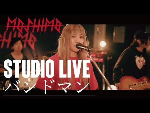MOSHIMO STUDIO LIVE#5 バンドマン