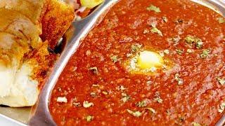अगर बनती नहीं है घर पे बाजार जैसी पाव भाजी तो इस वीडियो को देखो आज ही | Pav Bhaji Recipe in Hindi