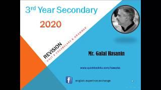 مراجعة اللغة الانجليزية كلمات وجرامر الوحدة الثالثة ثانوية عامة 2020