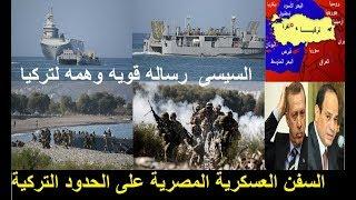 السيسي يهدد اردوغان الجيش المصري على الحدود التركية ينفذ ...