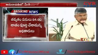 AP CM Chandrababu Naidu Press Meet on Polavaram and Irrigation Projects l CVR NEWS
