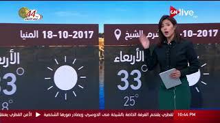 النشرة الجوية - حالة الطقس غداً فى مصر والدول العربية - الأربعاء 18 ...