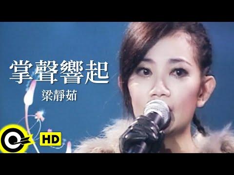 梁靜茹 Fish Leong【掌聲響起】Official Music Video