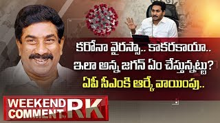 YS Jagan changes his stand on coronavirus!- Weekend Commen..