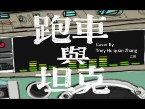 张震岳 跑车与坦克(Cover by 张汇泉 Tony Huiquan Zhang)