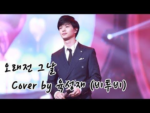 오래전 그날 (윤종신) - Cover by 육성재 (비투비) [복면가왕]