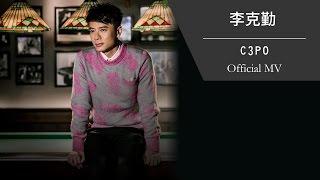 李克勤 - C3PO MV (作詞: 李克勤) YouTube 影片