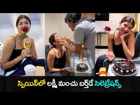 Actress Manchu Lakshmi celebrates her birthday in Spain, adorable moments