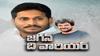YS Jagan The Warrior- Puri Jagannadh..
