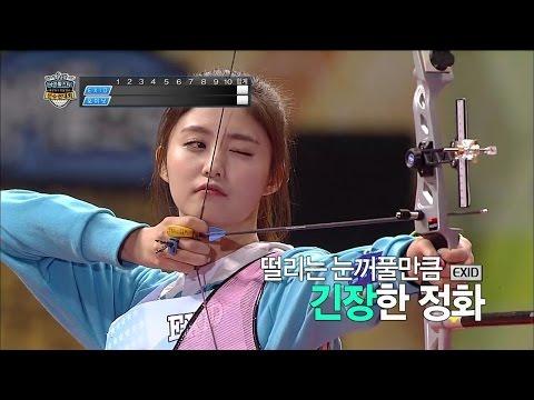 【TVPP】EXID - W Archery Semifinal, 양궁계의 다크호스 EXID! 여자 양궁 준결승전 [1/2] @ 2015 Idol Star Championships