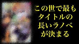 【驚愕】世界一!タイトルの長いラノベランキングTOP10 【ライトノベル】