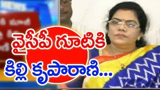 Ex Minister Killi Kruparani Likely To Join YSRCP..