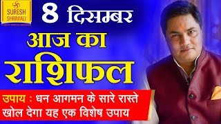 08 December 2019, AAJ KA RASHIFAL ।Today Horoscope | Daily/Dainik भविष्यफल in Hindi Suresh Shrimali